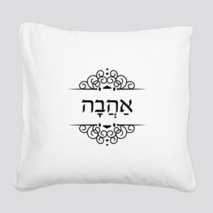 Ahava: Love in Hebrew Square Canvas Pillow