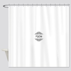 Ahava: Love in Hebrew Shower Curtain