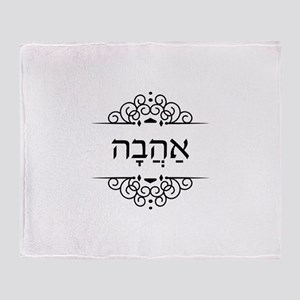 Ahava: Love in Hebrew Throw Blanket