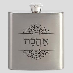 Ahava: Love in Hebrew Flask