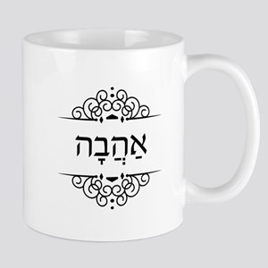 Ahava: Love in Hebrew Mugs