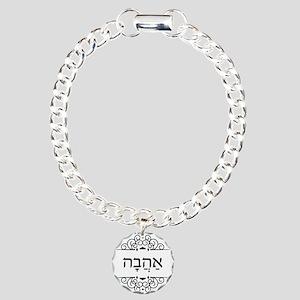 Ahava: Love in Hebrew Charm Bracelet, One Charm