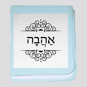 Ahava: Love in Hebrew baby blanket