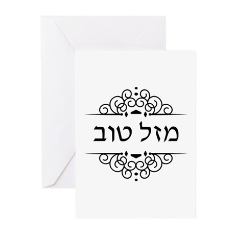 Mazel Tov: Congratulations in Hebrew Greeting Card by