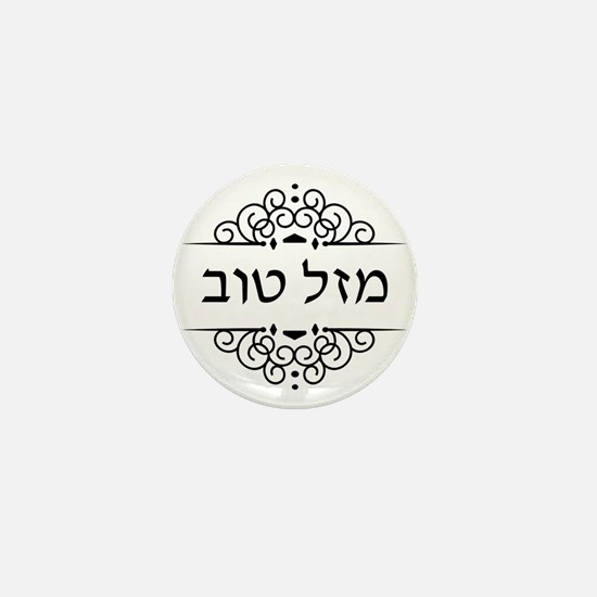 Mazel Tov: Congratulations in Hebrew Mini Button