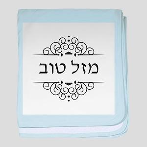 Mazel Tov: Congratulations in Hebrew baby blanket