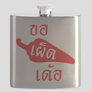 Spicy Please ~ Khaw Phet Dur - Thai Isan Language