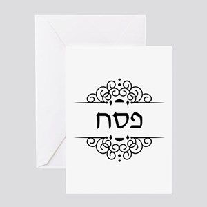 Happy passover greeting cards cafepress pesach passover in hebrew letters greeting cards m4hsunfo