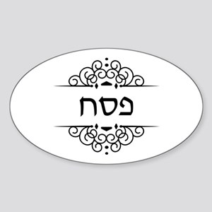 Pesach: Passover in Hebrew letters Sticker