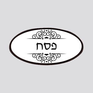 Pesach: Passover in Hebrew letters Patch