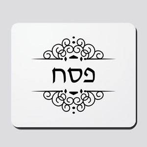 Pesach: Passover in Hebrew letters Mousepad