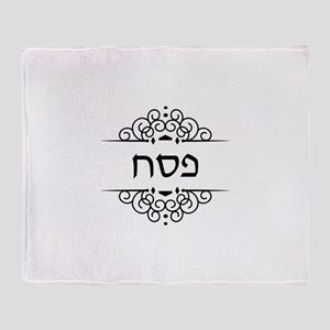 Pesach: Passover in Hebrew letters Throw Blanket