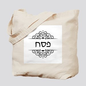 Pesach: Passover in Hebrew letters Tote Bag