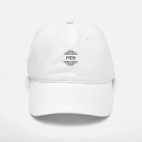 Pesach: Passover in Hebrew letters Baseball Baseball Cap
