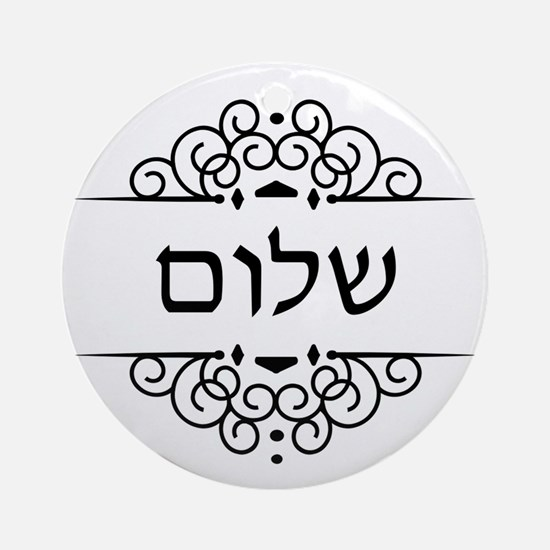 Shalom: Peace in Hebrew Round Ornament