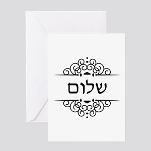 Shalom greeting cards cafepress shalom peace in hebrew greeting cards m4hsunfo