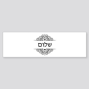 Shalom: Peace in Hebrew Bumper Sticker