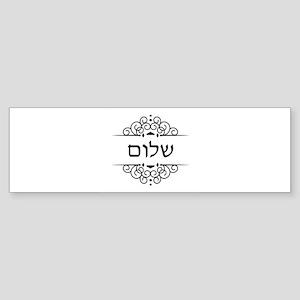Shalom: Peace in Hebrew Bumper Sticker