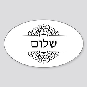 Shalom: Peace in Hebrew Sticker
