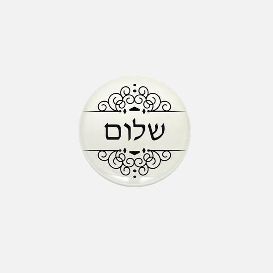 Shalom: Peace in Hebrew Mini Button