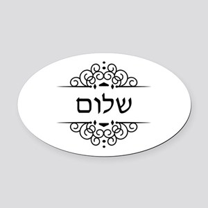 Shalom: Peace in Hebrew Oval Car Magnet
