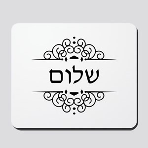 Shalom: Peace in Hebrew Mousepad