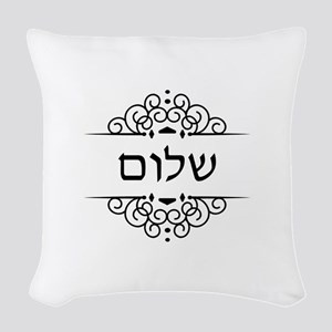 Shalom: Peace in Hebrew Woven Throw Pillow