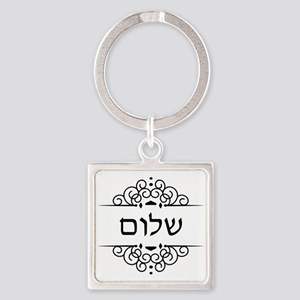Shalom: Peace in Hebrew Keychains