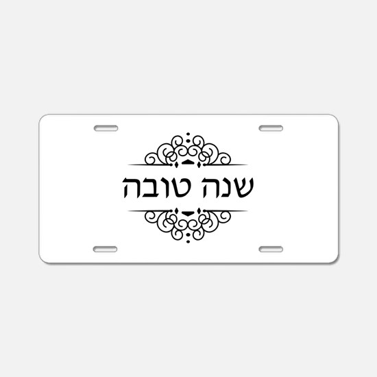 Shana Tova in Hebrew letters Aluminum License Plat
