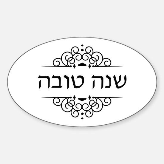 Shana Tova in Hebrew letters Decal
