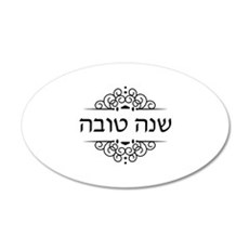 Shana Tova in Hebrew letters Wall Sticker