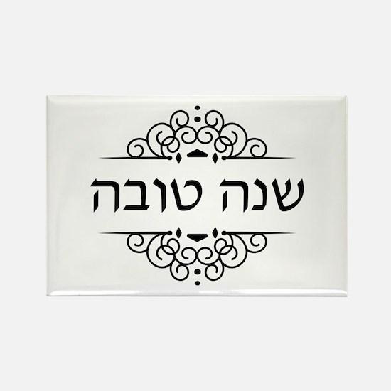 Shana Tova in Hebrew letters Magnets