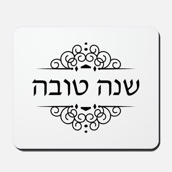 Shana Tova in Hebrew letters Mousepad