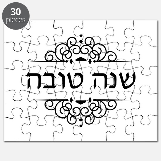 Shana Tova in Hebrew letters Puzzle