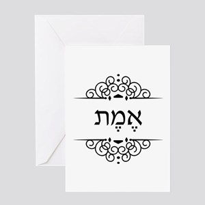 Emmet: Truth in Hebrew Greeting Cards