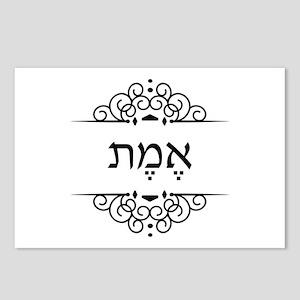 Emmet: Truth in Hebrew Postcards (Package of 8)