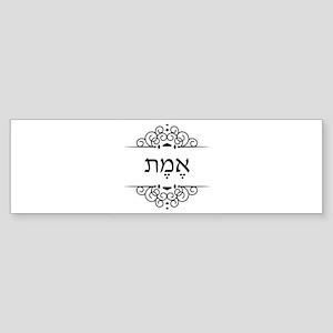 Emmet: Truth in Hebrew Bumper Sticker