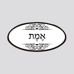 Emmet: Truth in Hebrew Patch