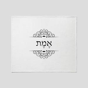 Emmet: Truth in Hebrew Throw Blanket