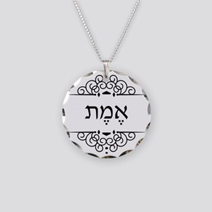 Emmet: Truth in Hebrew Necklace Circle Charm