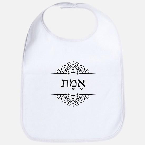Emmet: Truth in Hebrew Bib