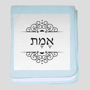 Emmet: Truth in Hebrew baby blanket