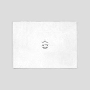 Feldman surname in Hebrew letters 5'x7'Area Rug
