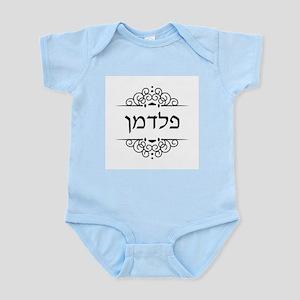 Feldman surname in Hebrew letters Body Suit