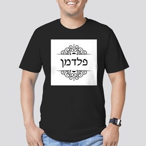 Feldman surname in Hebrew letters T-Shirt