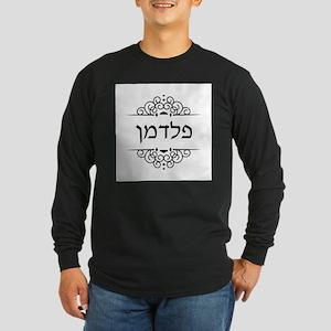 Feldman surname in Hebrew letters Long Sleeve T-Sh