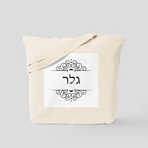 Gellar surname in Hebrew letters Tote Bag