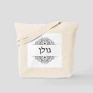 Golan surname in Hebrew letters Tote Bag