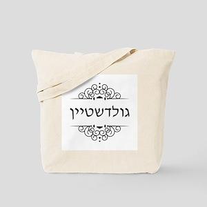 Goldstein surname in Hebrew letters Tote Bag