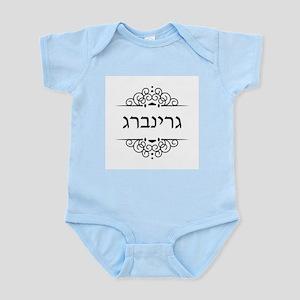 Greenberg or Greenburg surname in Hebrew Body Suit